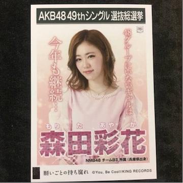 NMB48 森田彩花 願いごとの持ち腐れ 生写真 AKB48