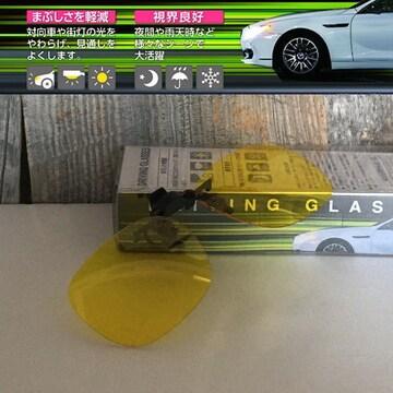 【送料無料】夜間・雨天用 ドライブサングラス クリップ式/DSC01