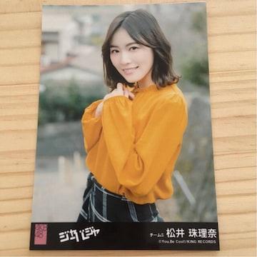 SKE48 松井珠理奈 ジャーバージャ 生写真 AKB48