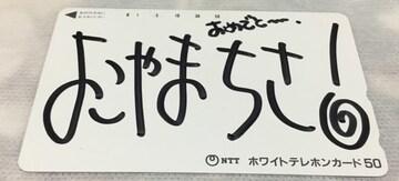 超激レア!声優 横山智佐 直筆サイン 未使用テレホンカード