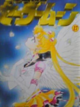 【送料無料】セーラームーン 全巻おまけ付セット《アニメ漫画》