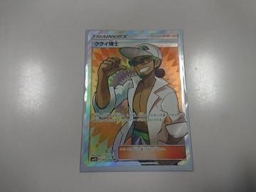 ポケモンカードゲーム ククイ博士
