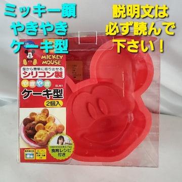 ★ミッキーマウス★シリコン製★やきやきケーキ型★2個入り★
