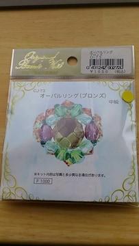 〓税込1050円〓オリジナルビーズキット〓中級〓オーバルリング〓
