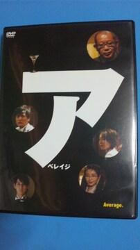 アベレイジ 劇団ひとり 吉高由里子 矢口真里 国仲涼子