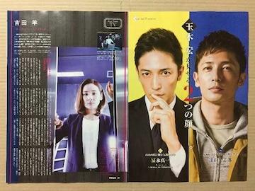 玉木宏 吉田羊◆月刊TVnavi 2016年11月号 切り抜き 抜けなし