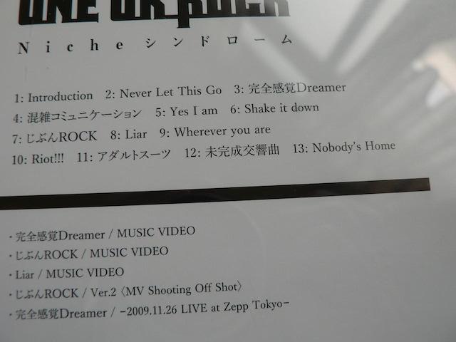 ONE OK ROCK『Nicheシンドローム』初回限定盤【CD+DVD】他に出品 < タレントグッズの