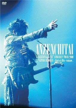 "DVD新品2枚組 安全地帯""完全復活""コンサートツアー2010"