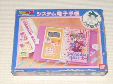 ドラゴンボールZ システム電子手帳 バンダイ 欠品無し