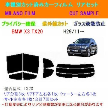 BMW  X3  TX20 カット済みカーフィルム リアセット