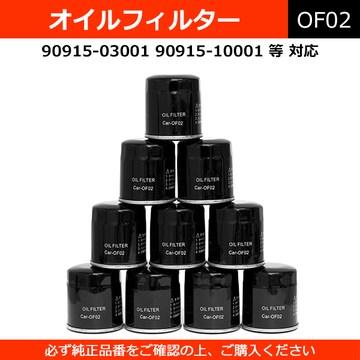 ★オイルフィルター 10個 ダイハツ トヨタ 日野 【OF02】