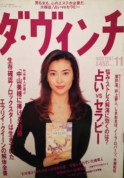 中山美穂/竹中直人【ダ・ヴィンチ】1997年11月号