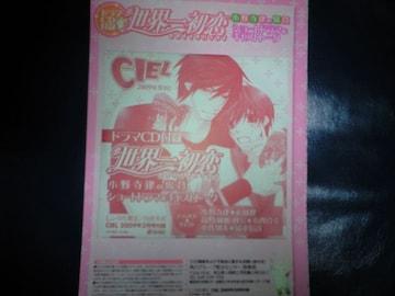 世界一初恋〜小野寺律の場合〜★付録CD 未開封★中村春菊