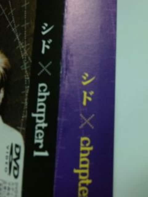 2006年「chapter1」初回限定盤B◆ラスト1点◆2日迄の価格即決 < タレントグッズの