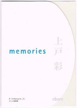 上戸彩 イートレジャーjr 謎のカード memories