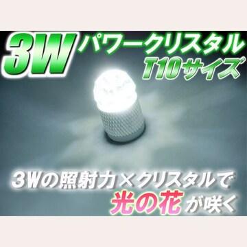 4球□3wハイパワークリスタル T10純白  ウェッジ球 ポジション球