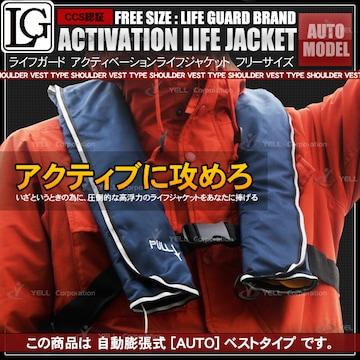 ▲ライフジャケット 救命胴衣 ベスト 自動膨張式 紺色 【U】