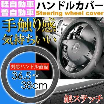 ハンドルカバー 黒 ステッチ銀 軽自動車/普通車対応 as1676