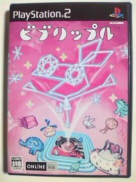 (PS2)ビブリップル☆一撃即決価格デス
