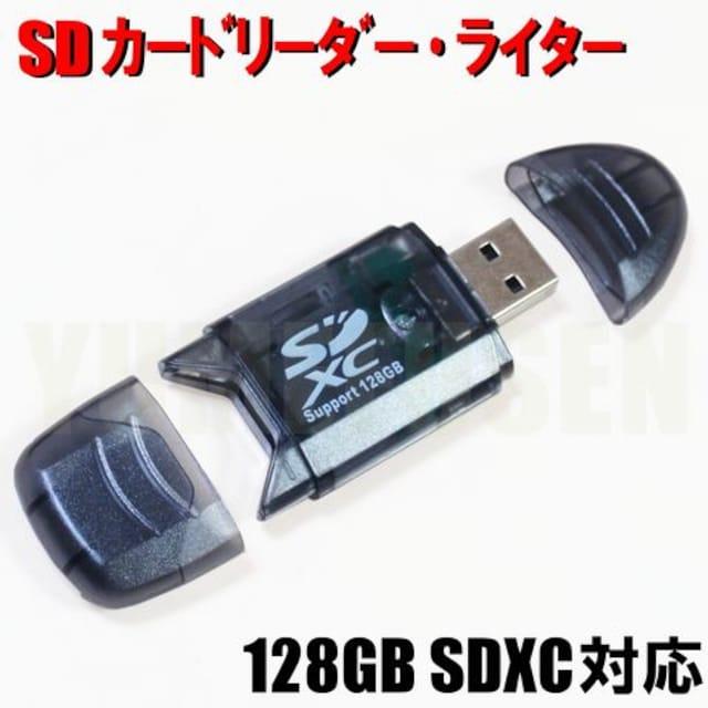 USB2.0対応▽SDXC128GBまで読書き出来るSDカードUSBカードリーダー・ライター  < PC本体/周辺機器の