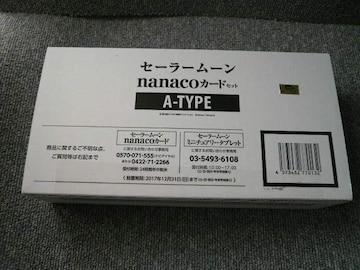 セーラームーン「nanacoカードセットA−TYPE」(E6)