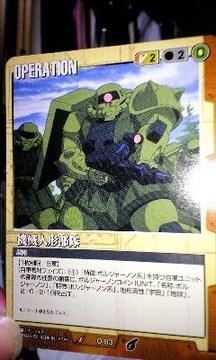 ガンダムウォー【O-83/機械人形部隊】