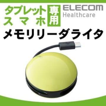 ★ELECOM メモリリーダライタ グリーン 27+5メディア