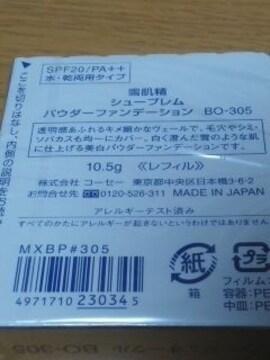 雪肌精シュープレムパウダーファンデーションBO305