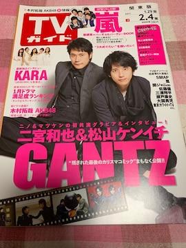 ★1冊/TVガイド 2011.1.29〜 関東版