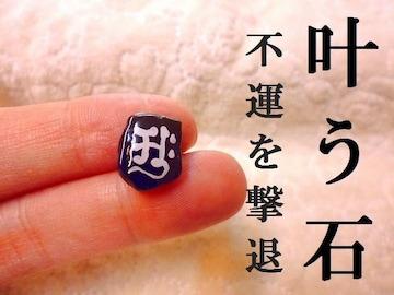 叶う石★不運を撃退★オニキス★梵字★パワーストーン/占