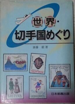 日本郵趣出版「世界・切手国めぐり」