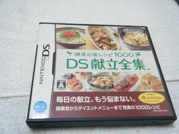 健康応援レシピ1000 DS献立全集(DS用ソフト)