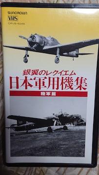 中古ビデオ  日本軍用機集  陸軍篇