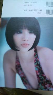 森下悠里DVD付数量限定写真集YORI MORISHITA