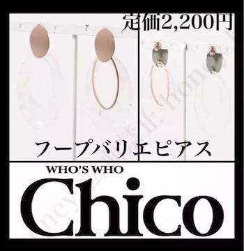 定価2,200円●フープバリエピアス●ベージュ●who's who Chico