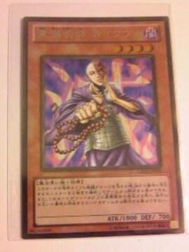 遊戯王[霊滅術師カイクウ]効果モンスター ゴールドレア