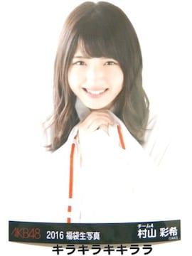 村山彩希*チーム42016年★福袋/AKB48[生写真]
