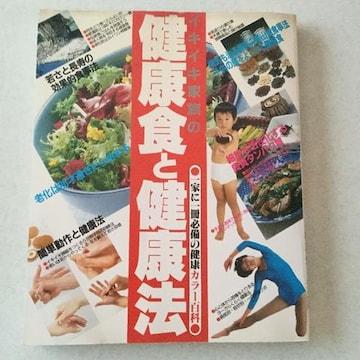 イキイキ家族の健康食と健康法
