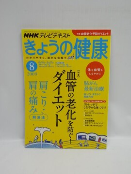1807 NHK きょうの健康 2009年 08月号