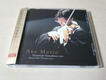 川畠成道CD「アヴェ・マリアAVE MARIA」ヴァイオリニスト●