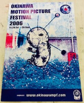 沖縄映像祭2006パンフレットクリックポスト配送可能