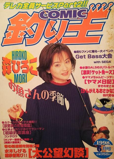 森ひろこ【COMIC釣り王】1998年6月号ページ切り取り  < タレントグッズの
