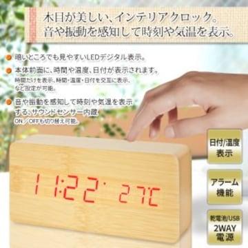 ★LED時計 ウッド調デザイン 置き時計 木目調クロック ブラウン
