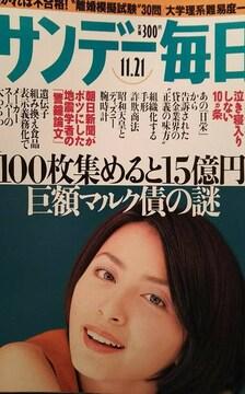 奥菜恵【サンデー毎日】1999.11.21号ページ切り取り
