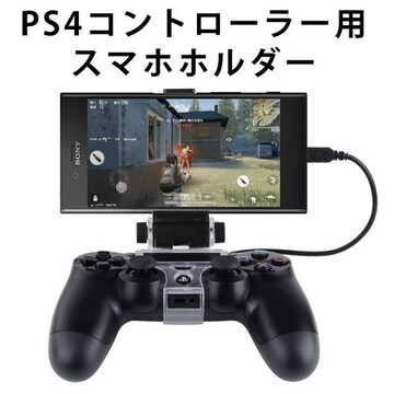 PS4コントローラー用スマホホルダー