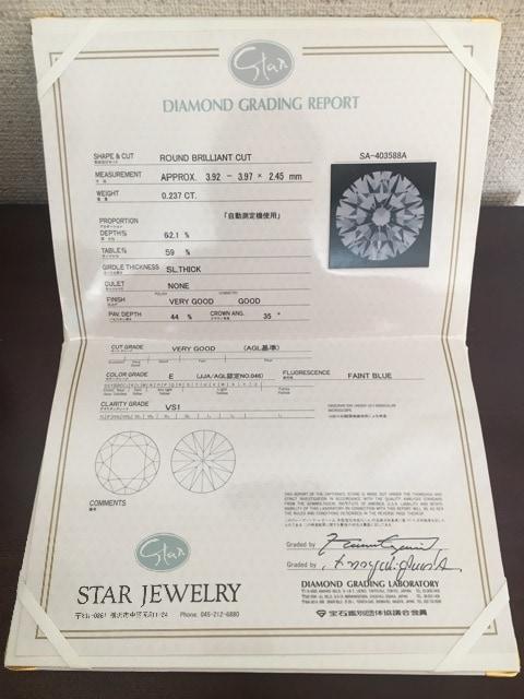 スタージュエリー ダイヤモンド リング Pt950 0.237ct E VS-1 VG < ブランドの