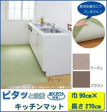 ☆a◆おくだけ吸着 キッチンマット 巾90×長さ270cm BR