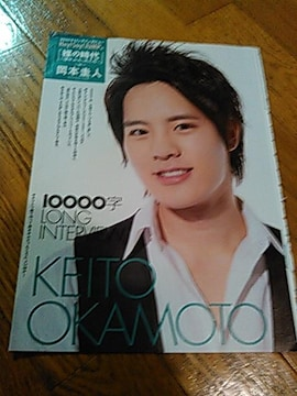 Myojo Hey!Sey!JUMP 岡本圭人くん裸の時代10000字インタビュー