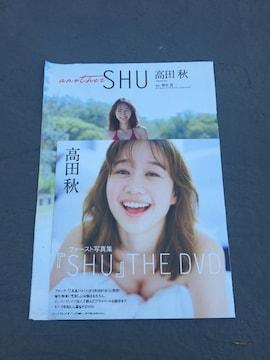 高田秋 DVD