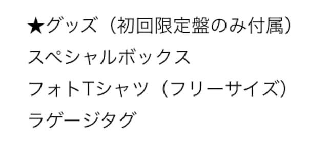 BUMP OF CHICKEN・DVD初回限定盤ノベルティグッズセット < タレントグッズの